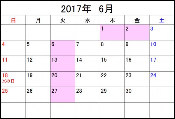 2017年6月定休日 休み