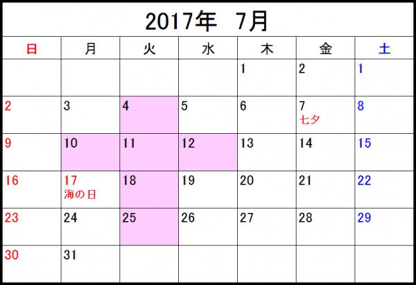 2017年7月定休日 休み