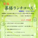 新春薬膳ランチコースのお知らせ 1/2~