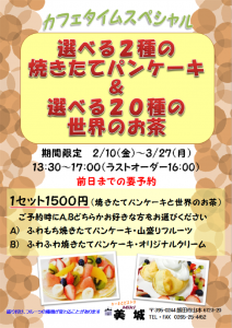 """【焼きたてパンケーキ】と""""世界のお茶""""期間限定でカフェタイムに登場!"""