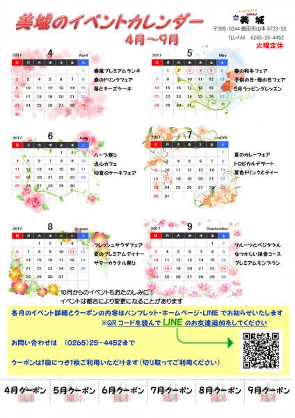 2017イベントカレンダー4月~9月