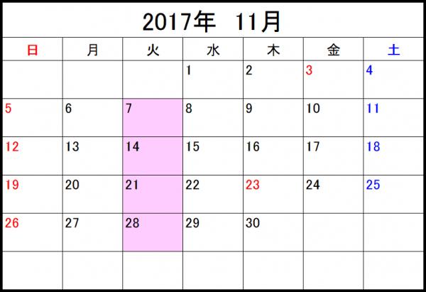 2017年11月定休日 休み