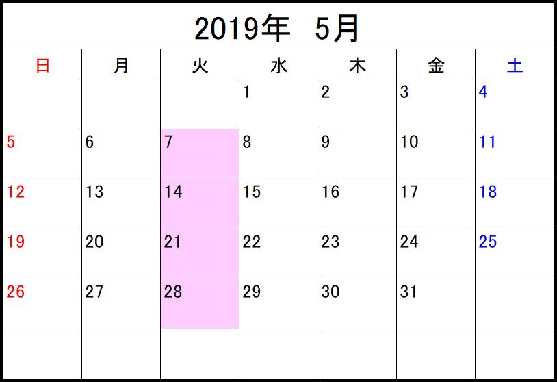2019年5月定休日,休み,ケーキとビストロ美城