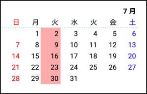 2019年7月定休日,休み,ケーキとビストロ美城