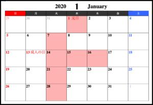 2020年1月定休日,休み,ケーキとビストロ美城