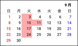 2019年9月定休日,休み,ケーキとビストロ美城
