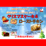 クリスマスケーキ&ローストチキンご予約承り中!