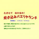 期間限定【パエリヤランチ】土鍋で炊き上げるシェフのオリジナルをぜひ!