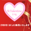【バレンタインチョコレート】大切な方へ・頑張る自分へのご褒美に