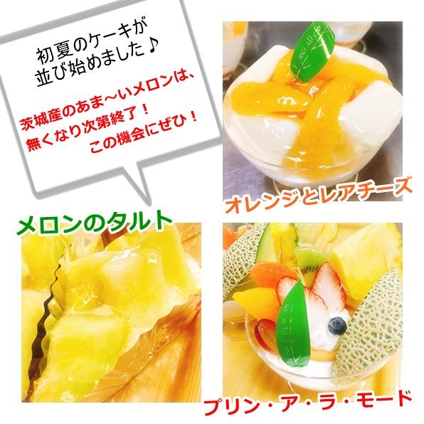 初夏のケーキ 2017
