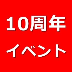 2017年10周年イベント