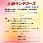 あったか土鍋ランチコース(2月・3月)のご紹介!