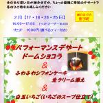 【2月のイベント】パフォーマンスデザート、ドームショコラのカフェタイムスペシャル!