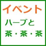 ハーブと茶・茶・茶 楽しいマルシェ!6/23,24開催!!