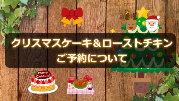 クリスマスケーキ&ローストチキンご予約について