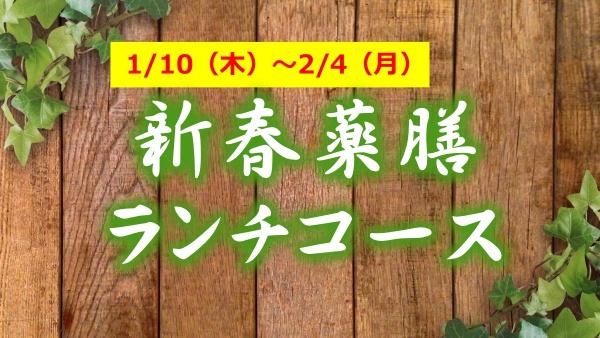 新春薬膳ランチコース2019