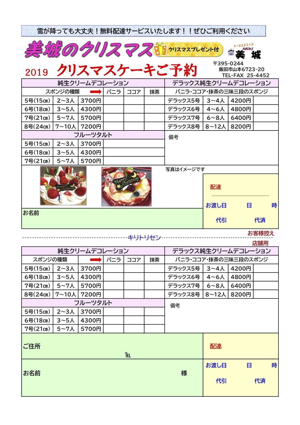 クリスマスケーキ2019予約票