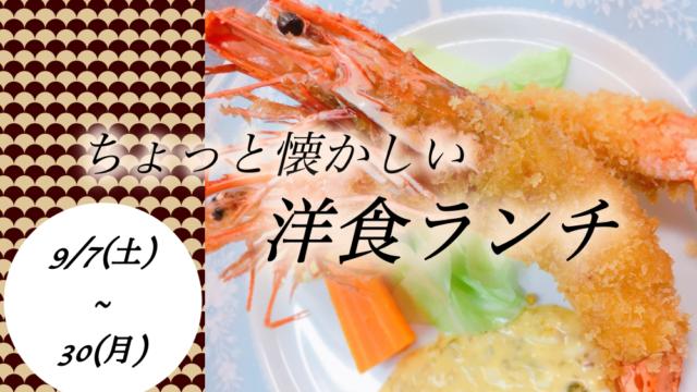 ちょっと懐かしい洋食ランチ