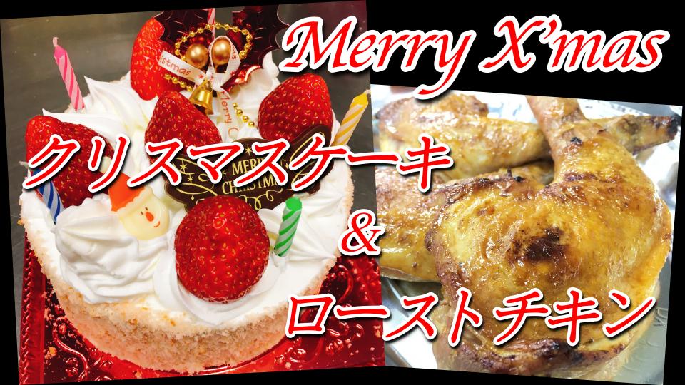 クリスマスケーキ,ローストチキン2019